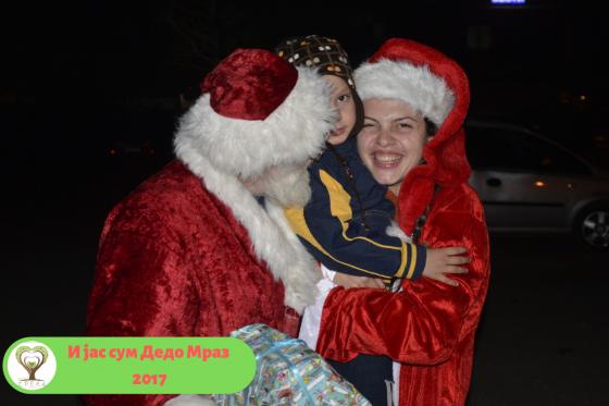 И јас сум Дедо Мраз 2017