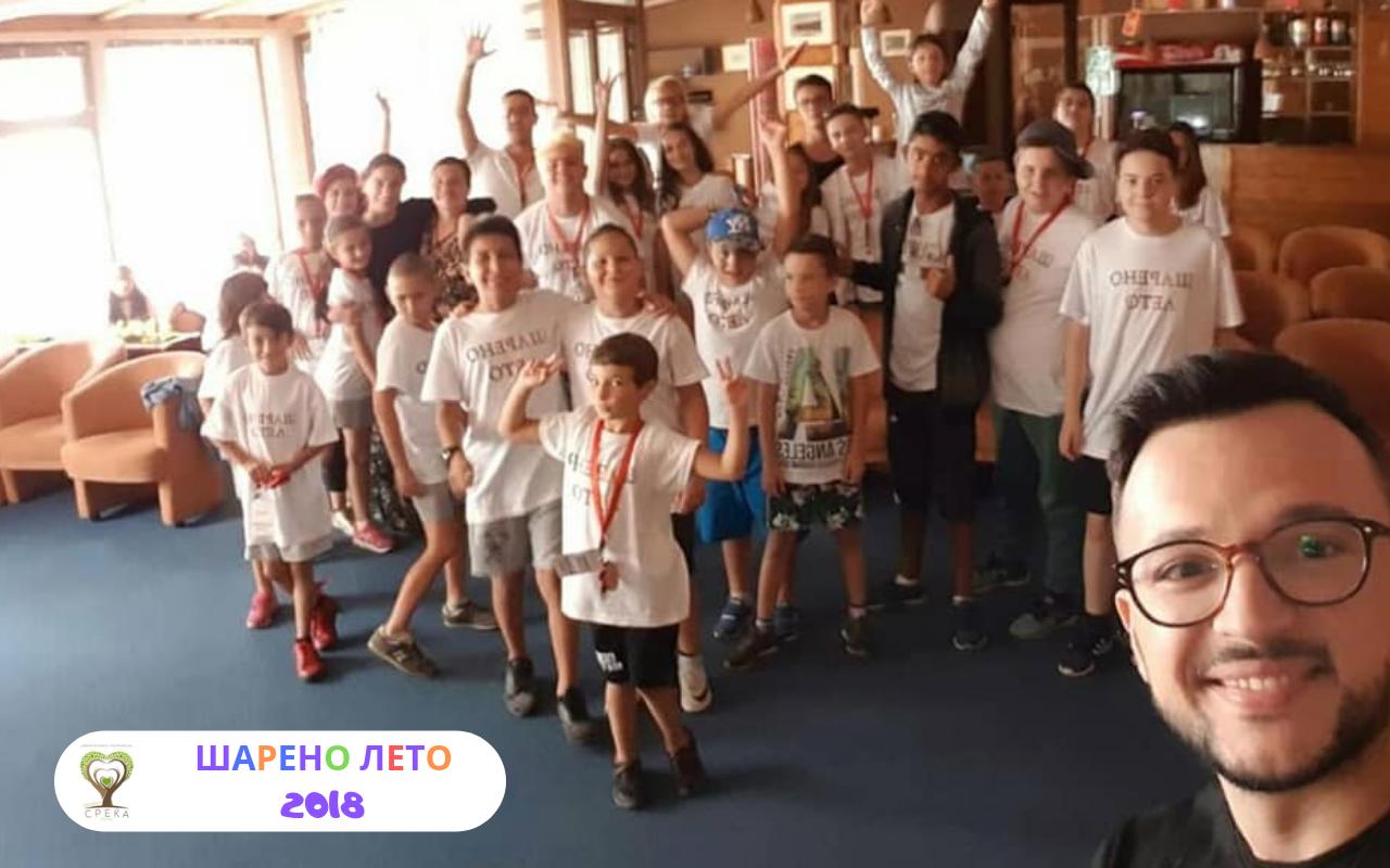 Шарено Лето 2018