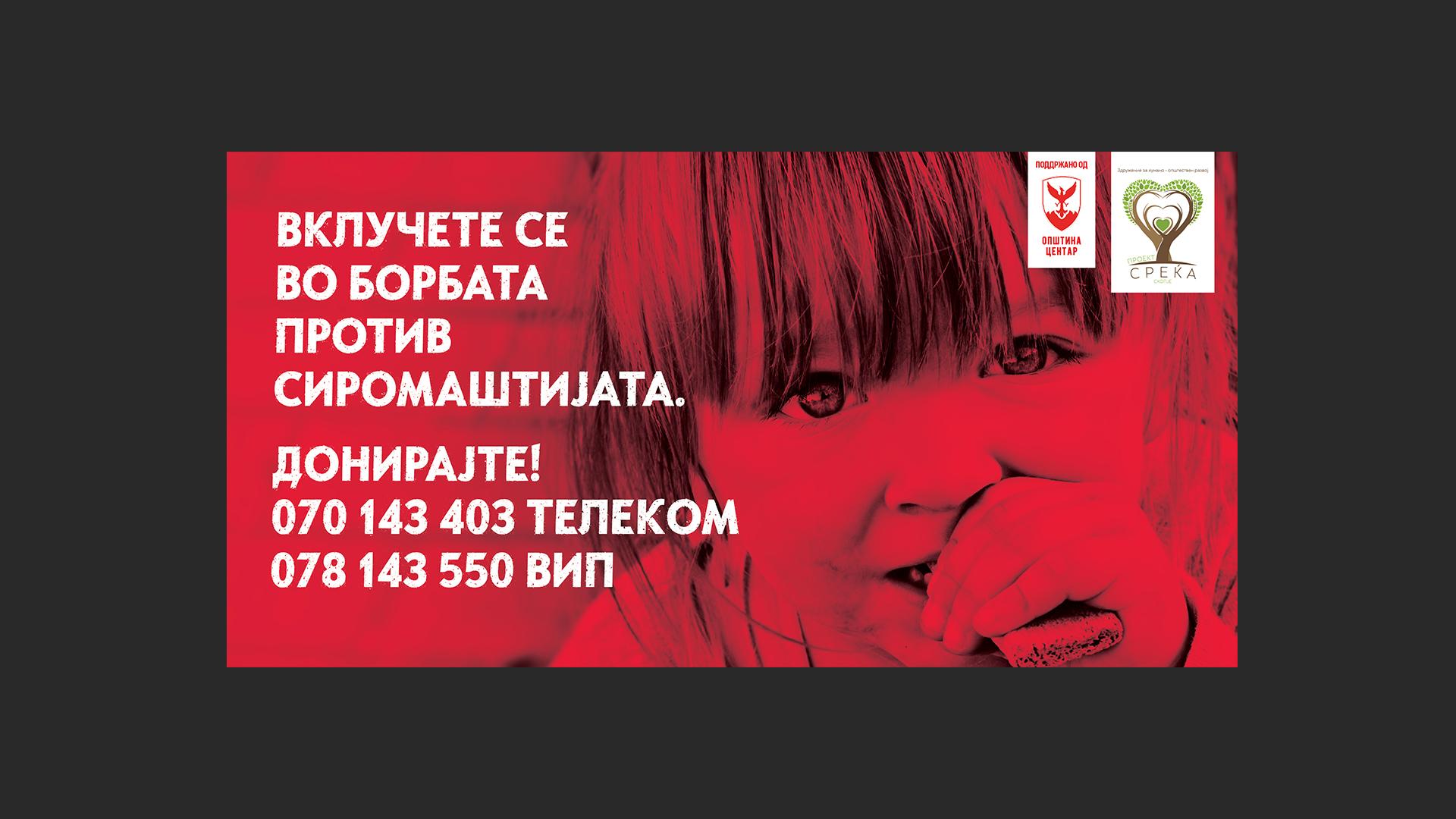 Ден за борба против сиромаштијата